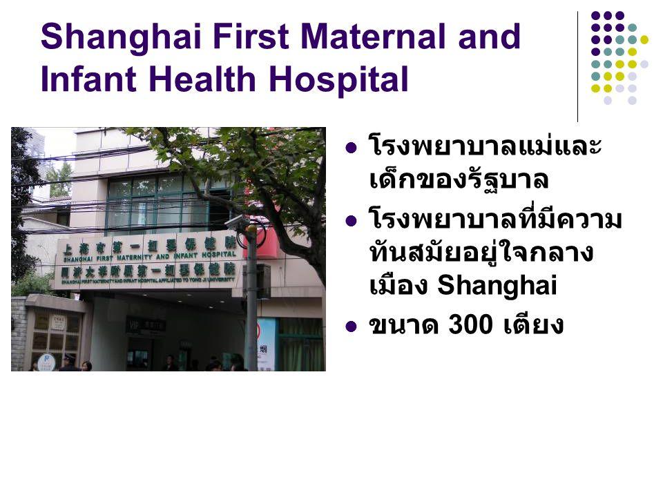 Shanghai First Maternal and Infant Health Hospital โรงพยาบาลแม่และ เด็กของรัฐบาล โรงพยาบาลที่มีความ ทันสมัยอยู่ใจกลาง เมือง Shanghai ขนาด 300 เตียง