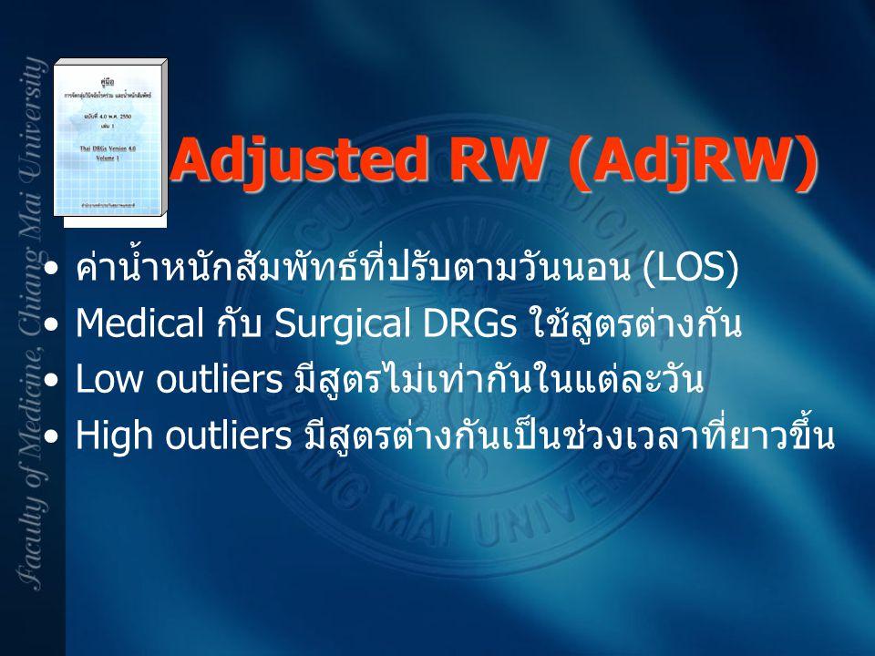 Adjusted RW (AdjRW) ค่าน้ำหนักสัมพัทธ์ที่ปรับตามวันนอน (LOS) Medical กับ Surgical DRGs ใช้สูตรต่างกัน Low outliers มีสูตรไม่เท่ากันในแต่ละวัน High out
