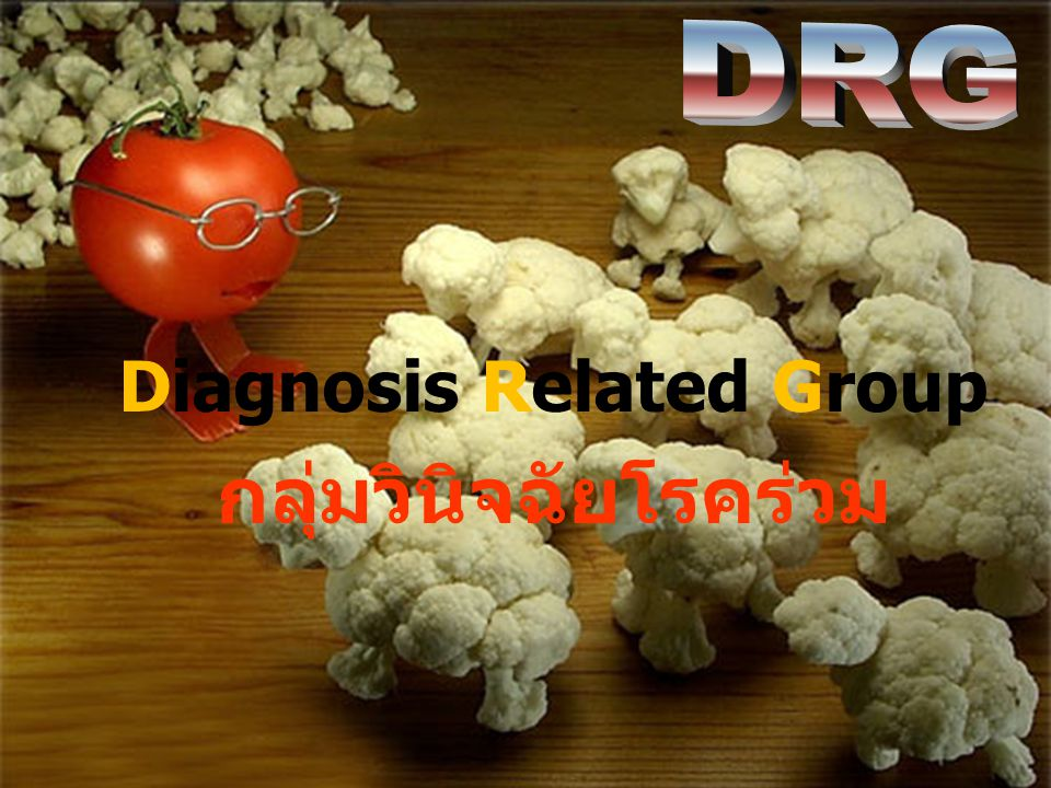 Diagnosis Related Group กลุ่มวินิจฉัยโรคร่วม