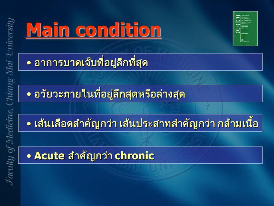 Main condition อาการบาดเจ็บที่อยู่ลึกที่สุด อาการบาดเจ็บที่อยู่ลึกที่สุด อวัยวะภายในที่อยู่ลึกสุดหรือล่างสุด อวัยวะภายในที่อยู่ลึกสุดหรือล่างสุด Acute