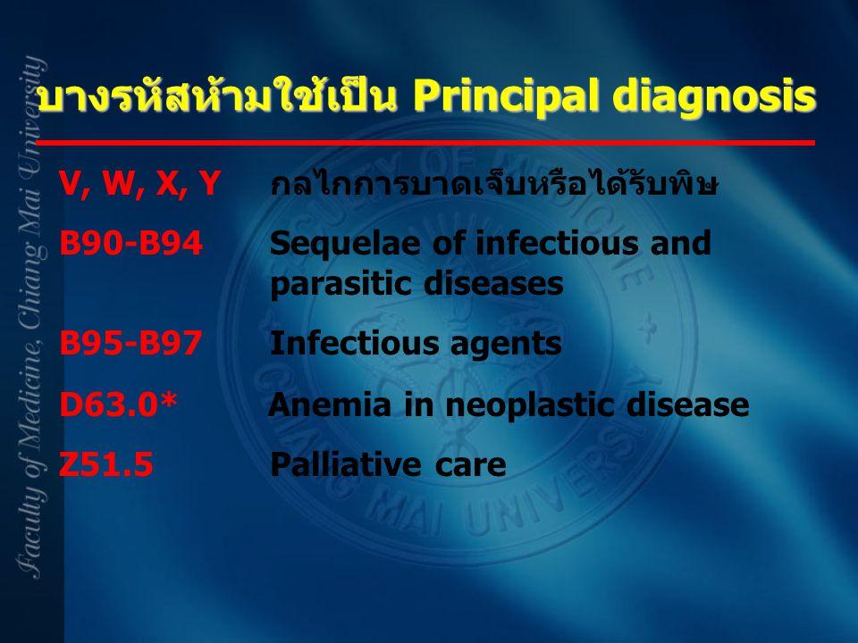 บางรหัสห้ามใช้เป็น Principal diagnosis V, W, X, Y กลไกการบาดเจ็บหรือได้รับพิษ B90-B94 Sequelae of infectious and parasitic diseases B95-B97 Infectious