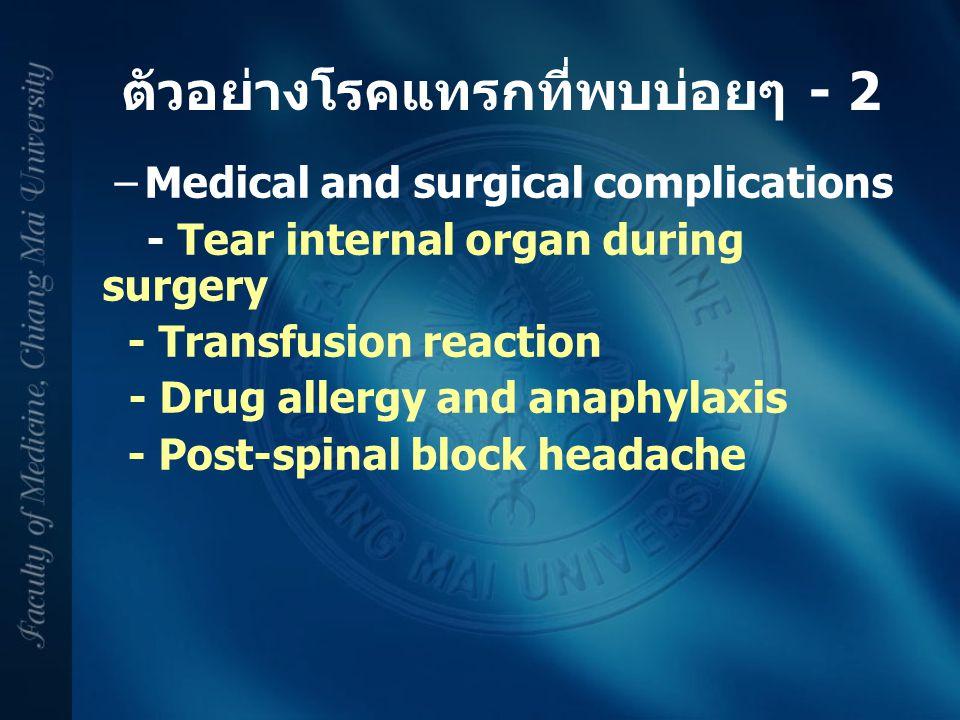 ตัวอย่างโรคแทรกที่พบบ่อยๆ - 2 –Medical and surgical complications - Tear internal organ during surgery - Transfusion reaction - Drug allergy and anaph