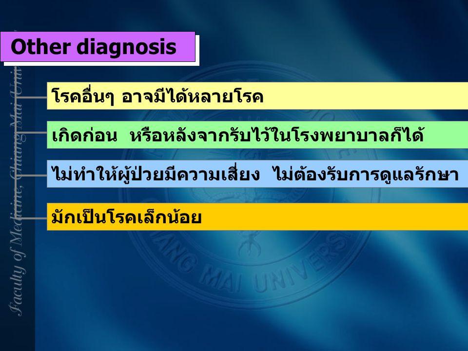 Other diagnosis โรคอื่นๆ อาจมีได้หลายโรค เกิดก่อน หรือหลังจากรับไว้ในโรงพยาบาลก็ได้ ไม่ทำให้ผู้ป่วยมีความเสี่ยง ไม่ต้องรับการดูแลรักษา มักเป็นโรคเล็กน