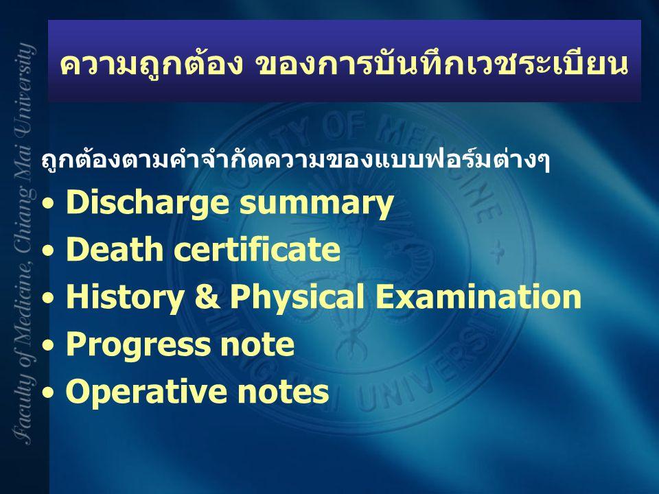 ความถูกต้อง ของการบันทึกเวชระเบียน ถูกต้องตามคำจำกัดความของแบบฟอร์มต่างๆ Discharge summary Death certificate History & Physical Examination Progress n