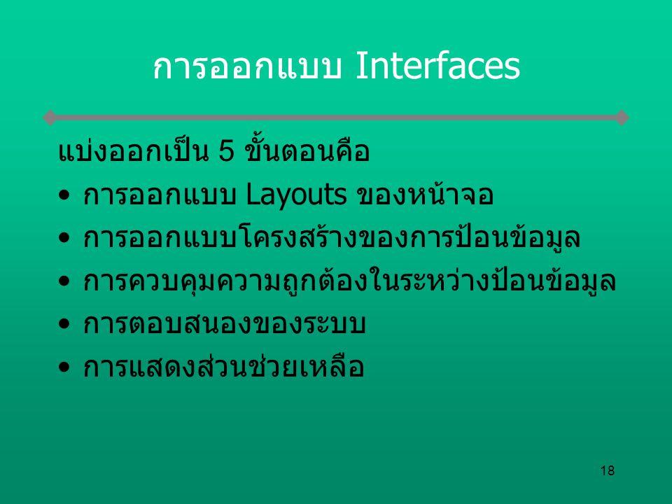 18 การออกแบบ Interfaces แบ่งออกเป็น 5 ขั้นตอนคือ การออกแบบ Layouts ของหน้าจอ การออกแบบโครงสร้างของการป้อนข้อมูล การควบคุมความถูกต้องในระหว่างป้อนข้อมู