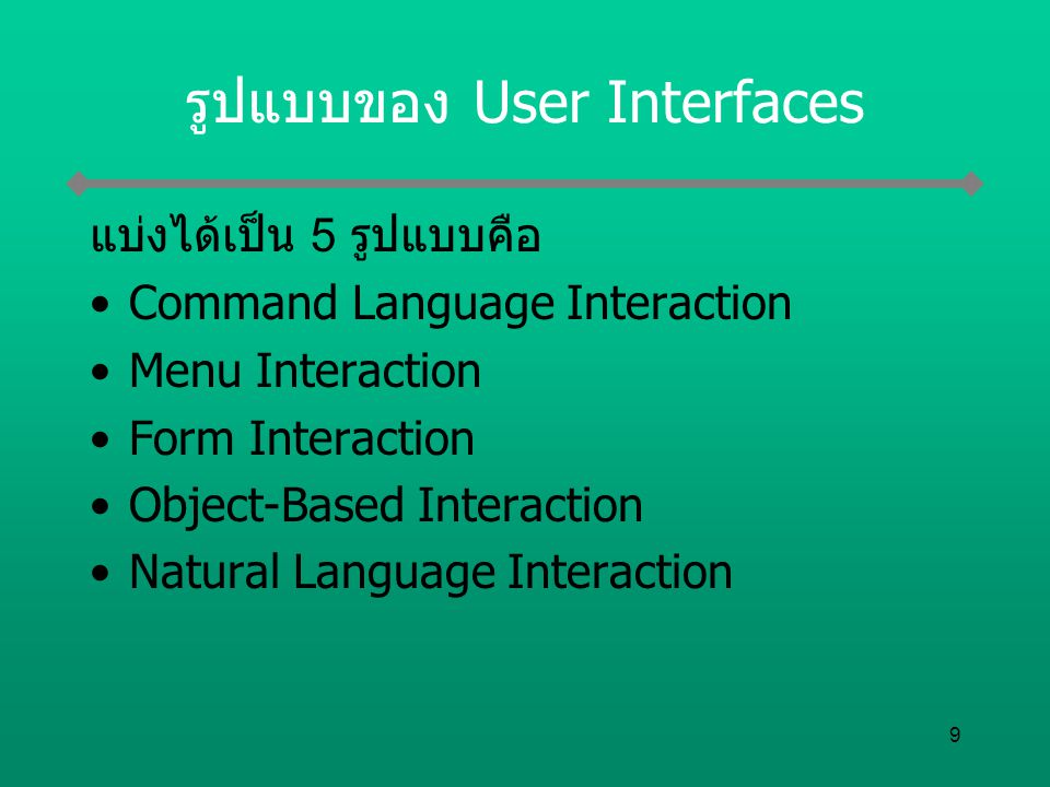 9 รูปแบบของ User Interfaces แบ่งได้เป็น 5 รูปแบบคือ Command Language Interaction Menu Interaction Form Interaction Object-Based Interaction Natural Language Interaction