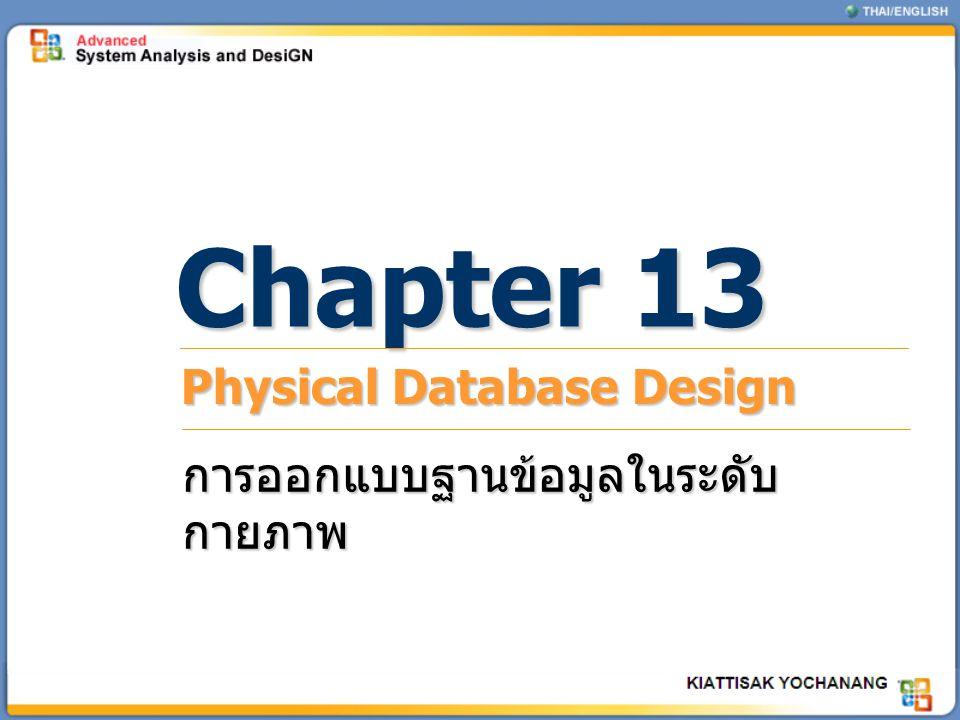การตรวจสอบและปรับเปลี่ยนระบบ 13.32 ขั้นตอนสุดท้ายของการออกแบบฐานข้อมูลในระดับกายภาพ ได้แก่  การตรวจสอบ  การปรับเปลี่ยนระบบ ซึ่งขั้นตอนที่เกิดขึ้น เมื่อฐานข้อมูลถูกใช้งานไปแล้ว เนื่องจากฐานข้อมูลที่ ออกแบบไว้ อาจมีข้อผิดพลาดหรือ มีการเพิ่มเติม หรือเปลี่ยนแปลงความต้องการ ของผู้ใช้