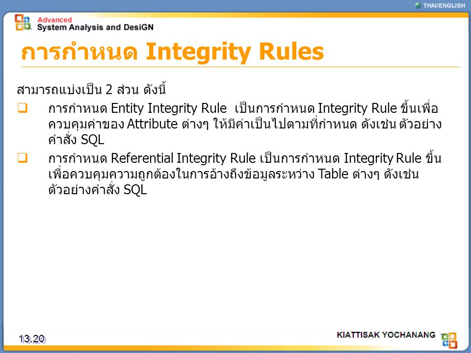 การกำหนด Integrity Rules 13.20 สามารถแบ่งเป็น 2 ส่วน ดังนี้  การกำหนด Entity Integrity Rule เป็นการกำหนด Integrity Rule ขึ้นเพื่อ ควบคุมค่าของ Attrib