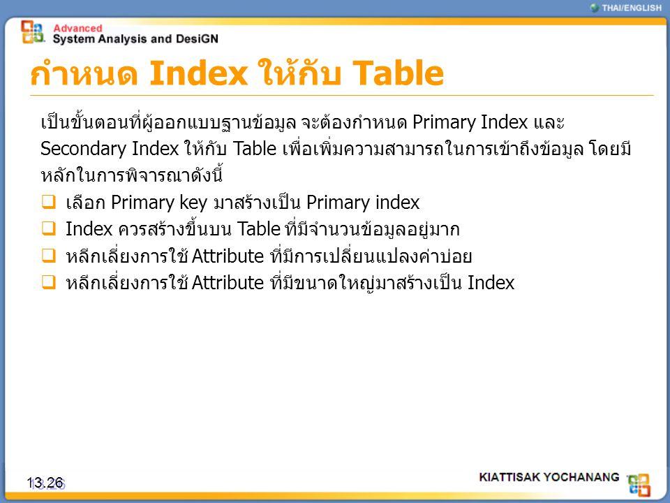 กำหนด Index ให้กับ Table 13.26 เป็นขั้นตอนที่ผู้ออกแบบฐานข้อมูล จะต้องกำหนด Primary Index และ Secondary Index ให้กับ Table เพื่อเพิ่มความสามารถในการเข