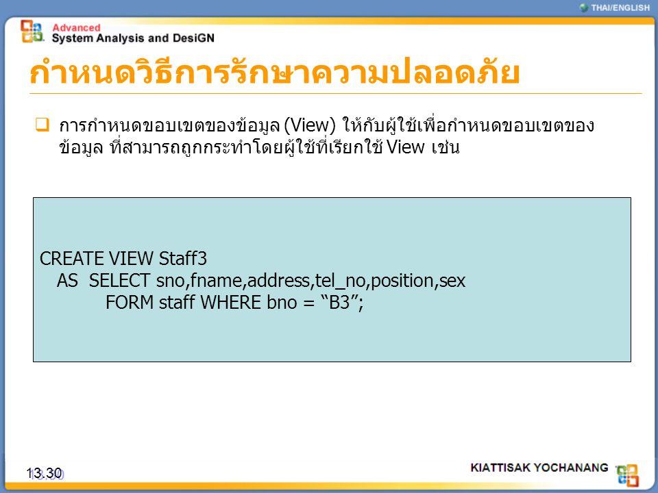 กำหนดวิธีการรักษาความปลอดภัย 13.30  การกำหนดขอบเขตของข้อมูล (View) ให้กับผู้ใช้เพื่อกำหนดขอบเขตของ ข้อมูล ที่สามารถถูกกระทำโดยผู้ใช้ที่เรียกใช้ View