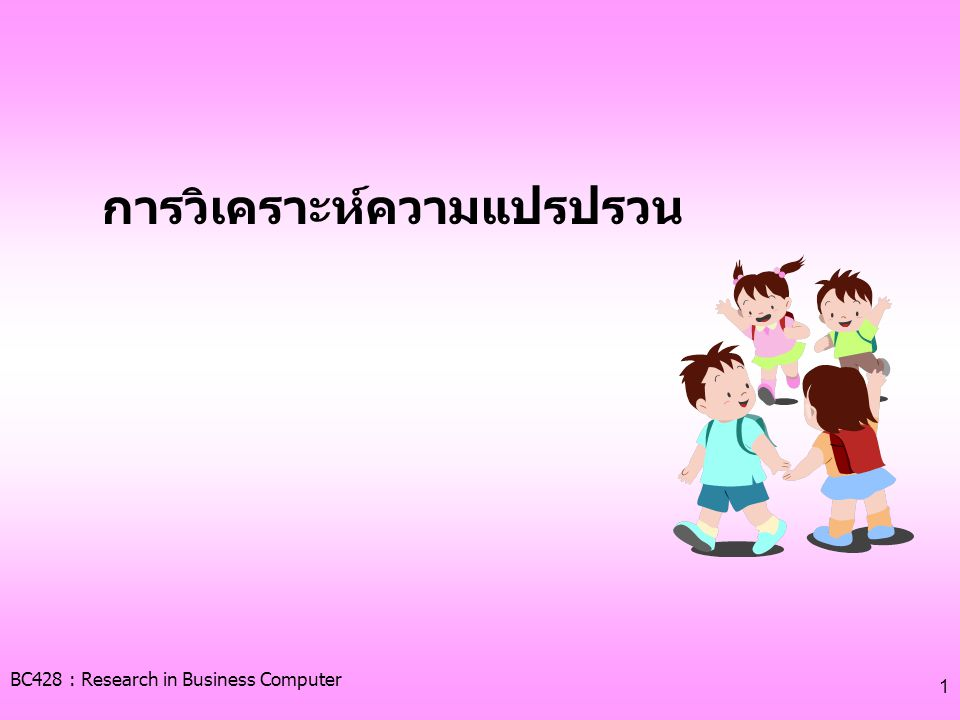 BC428 : Research in Business Computer 1 การวิเคราะห์ความแปรปรวน