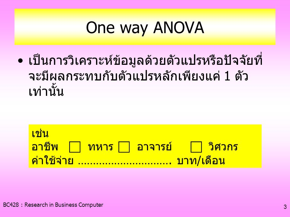 BC428 : Research in Business Computer 14 ทดสอบ One-Way ANOVA คำสั่ง Analyze  Compare Means  One-Way ANOVA…