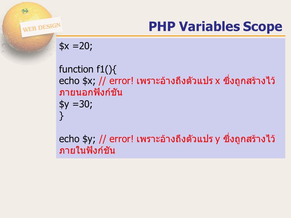 $x =20; function f1(){ echo $x; // error.