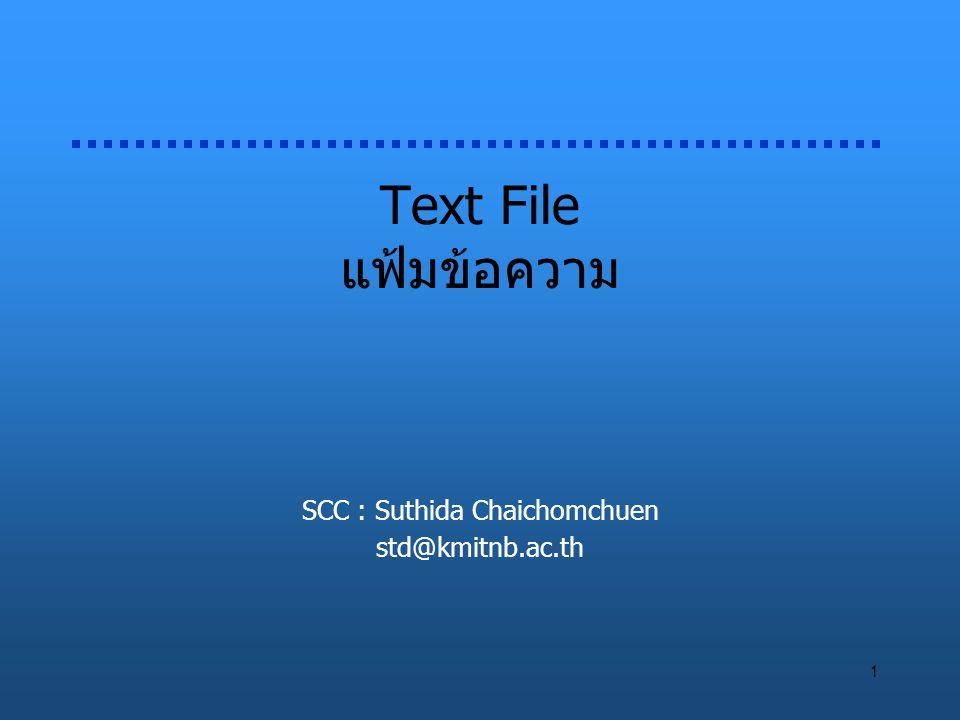1 Text File แฟ้มข้อความ SCC : Suthida Chaichomchuen std@kmitnb.ac.th