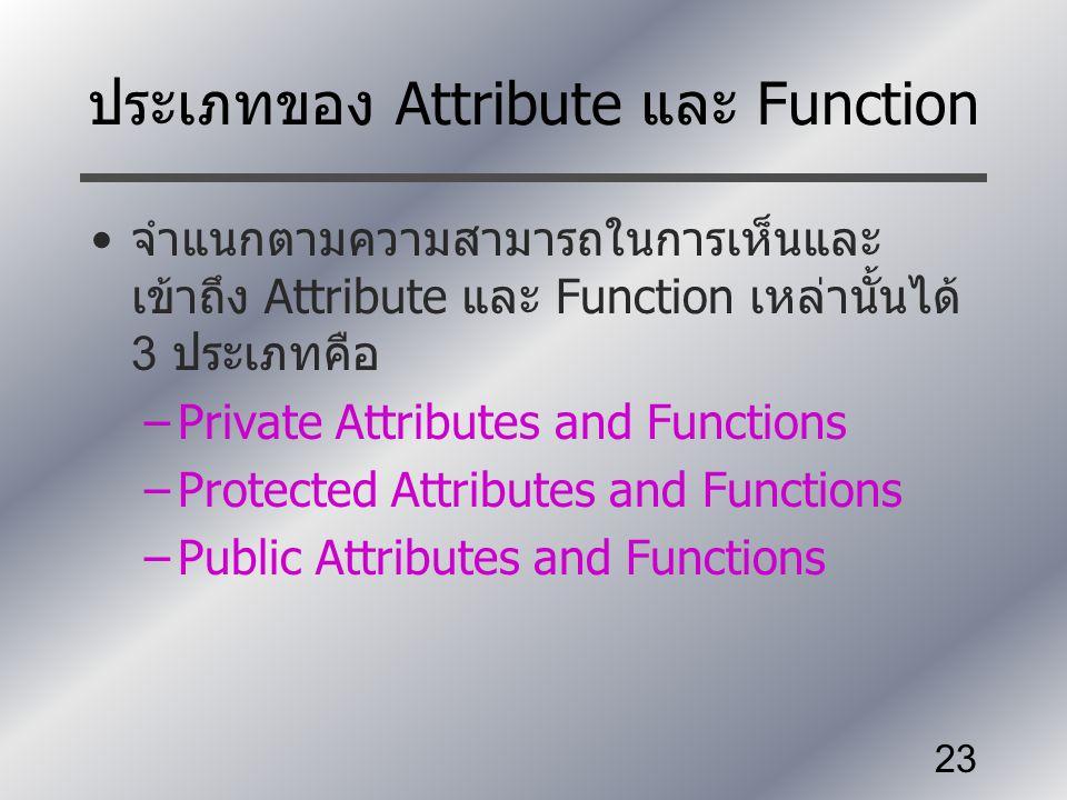 23 ประเภทของ Attribute และ Function จำแนกตามความสามารถในการเห็นและ เข้าถึง Attribute และ Function เหล่านั้นได้ 3 ประเภทคือ –Private Attributes and Fun