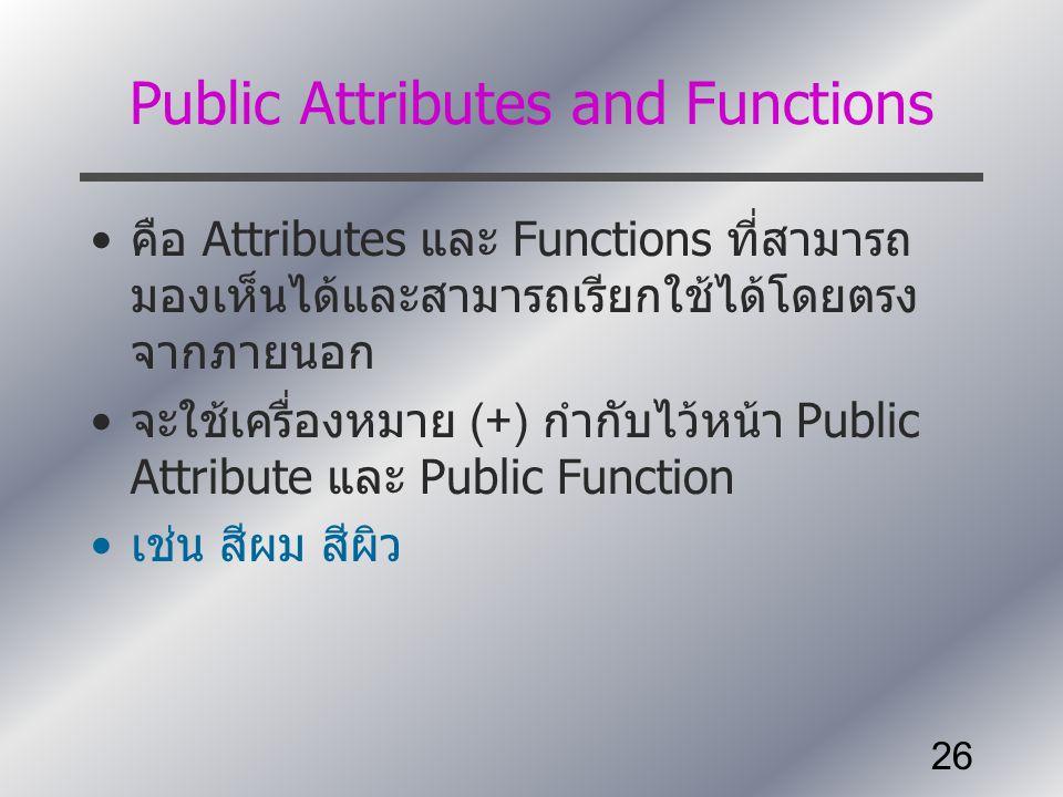 26 Public Attributes and Functions คือ Attributes และ Functions ที่สามารถ มองเห็นได้และสามารถเรียกใช้ได้โดยตรง จากภายนอก จะใช้เครื่องหมาย (+) กำกับไว้