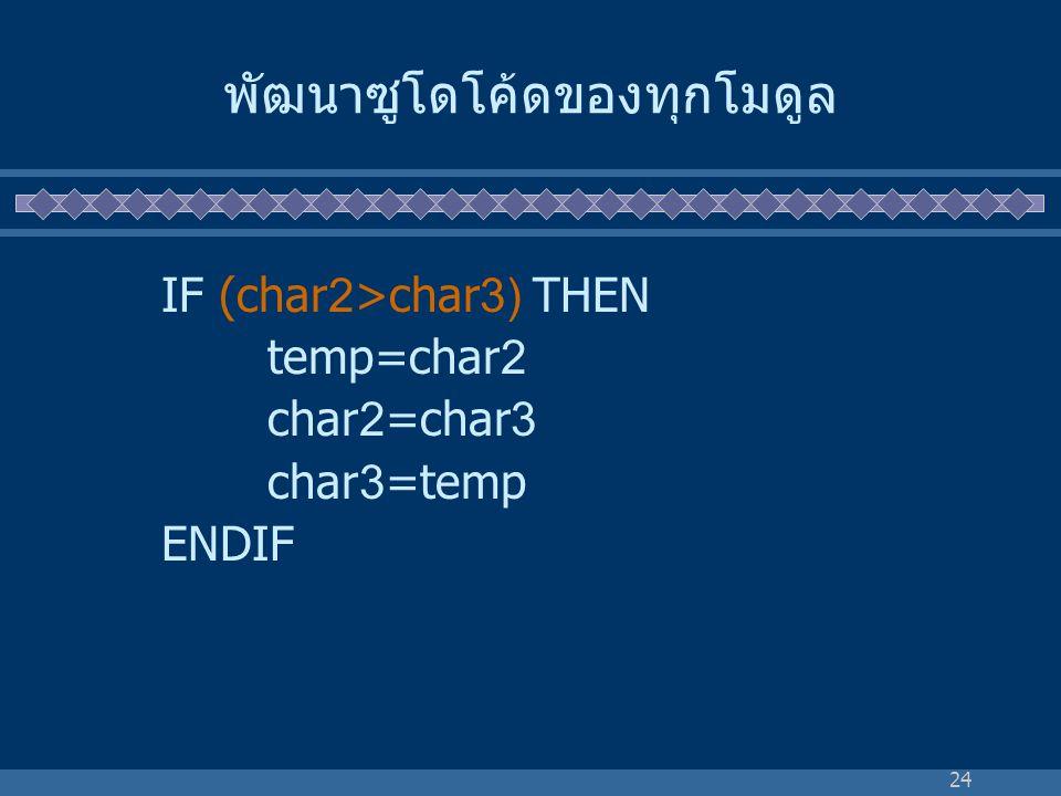 24 พัฒนาซูโดโค้ดของทุกโมดูล IF (char2>char3) THEN temp=char2 char2=char3 char3=temp ENDIF