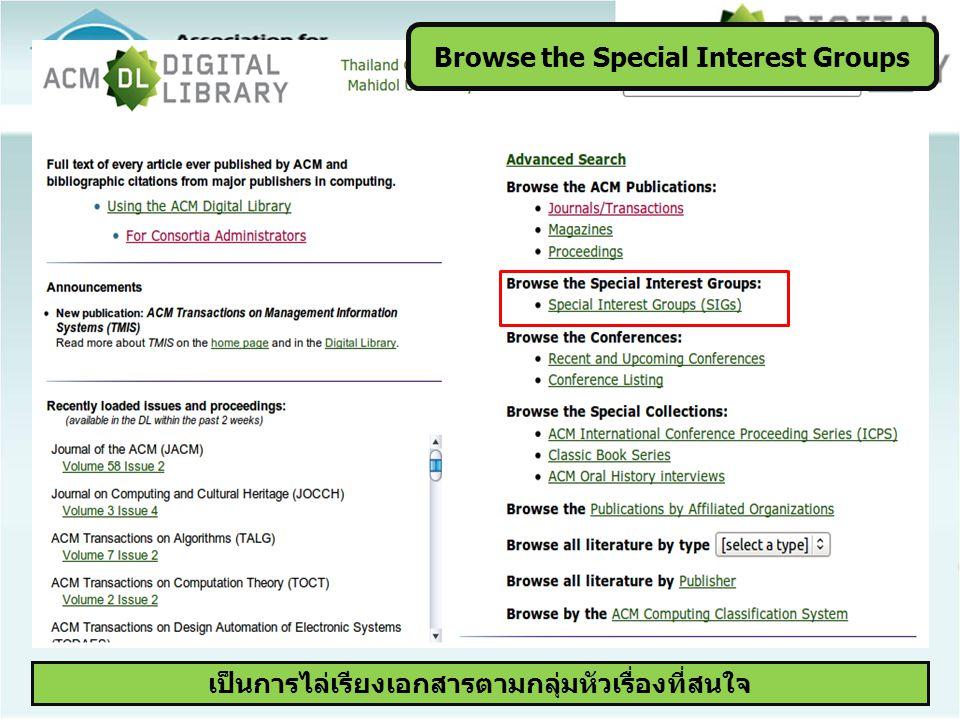 เป็นการไล่เรียงเอกสารตามกลุ่มหัวเรื่องที่สนใจ Browse the Special Interest Groups