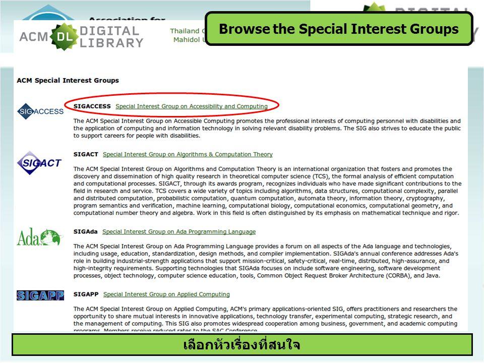 เลือกหัวเรื่องที่สนใจ Browse the Special Interest Groups