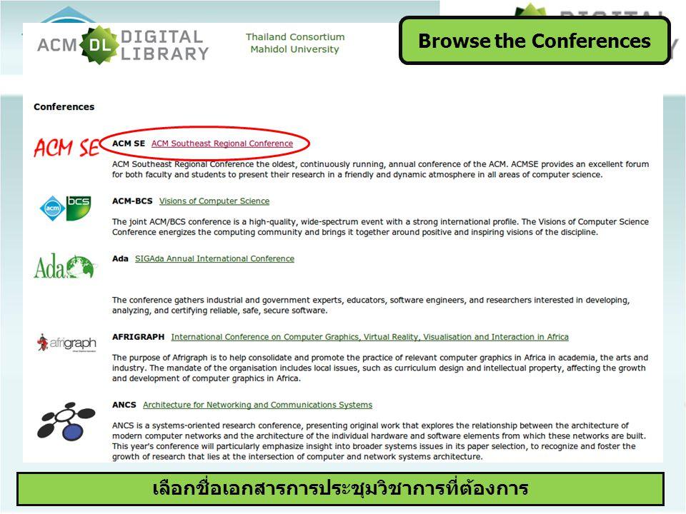 เลือกชื่อเอกสารการประชุมวิชาการที่ต้องการ Browse the Conferences