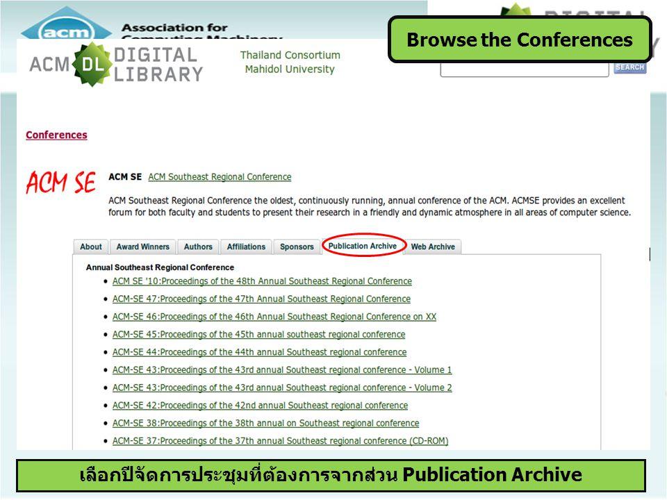 เลือกปีจัดการประชุมที่ต้องการจากส่วน Publication Archive Browse the Conferences