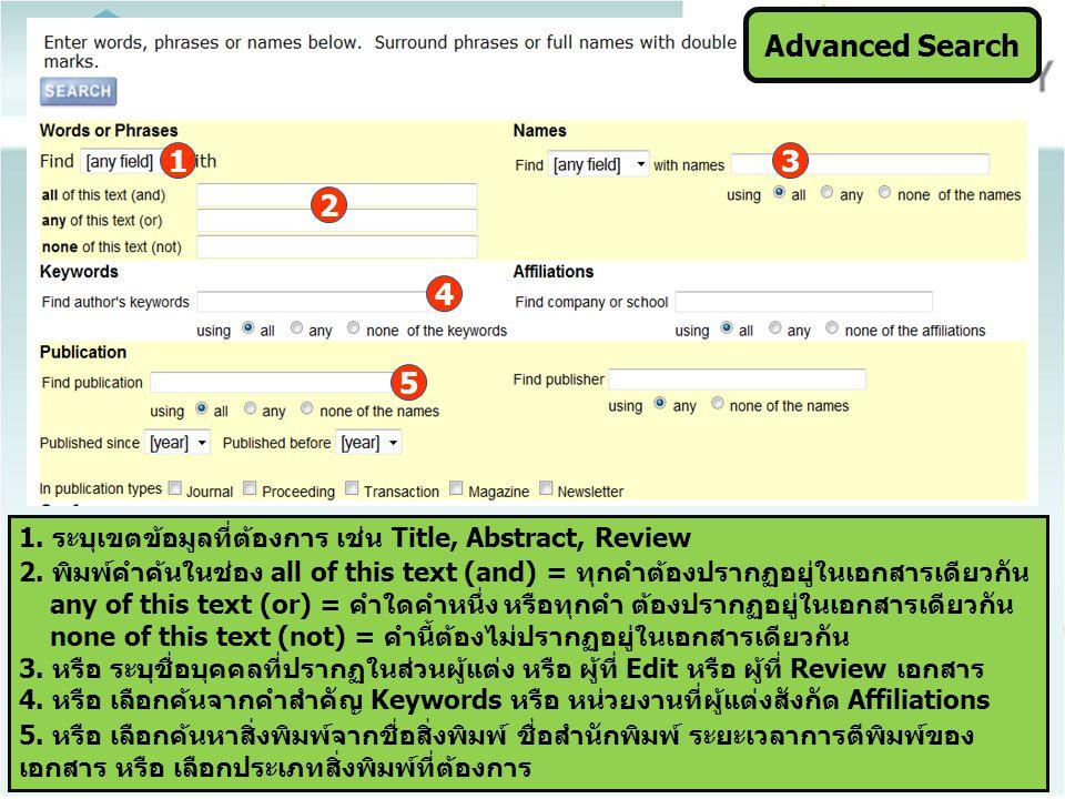 Advanced Search 1.ระบุเขตข้อมูลที่ต้องการ เช่น Title, Abstract, Review 2.