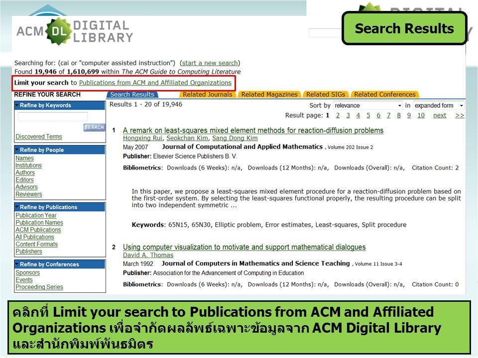 คลิกที่ Limit your search to Publications from ACM and Affiliated Organizations เพื่อจำกัดผลลัพธ์เฉพาะข้อมูลจาก ACM Digital Library และสำนักพิมพ์พันธมิตร Search Results