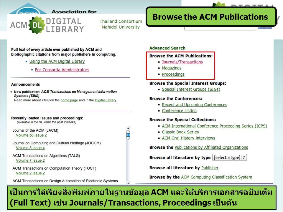 เป็นการไล่เรียงสิ่งพิมพ์ภายในฐานข้อมูล ACM และให้บริการเอกสารฉบับเต็ม (Full Text) เช่น Journals/Transactions, Proceedings เป็นต้น Browse the ACM Publications