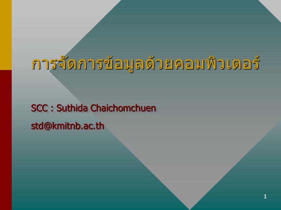 1 การจัดการข้อมูลด้วยคอมพิวเตอร์ SCC : Suthida Chaichomchuen std@kmitnb.ac.th std@kmitnb.ac.th