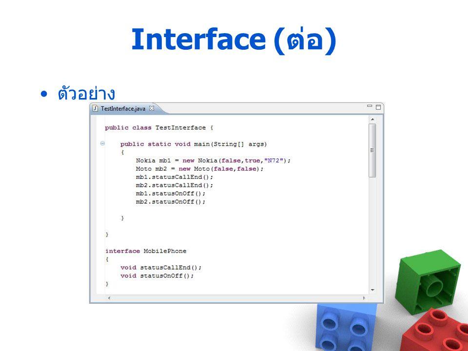 Interface ( ต่อ ) ตัวอย่าง