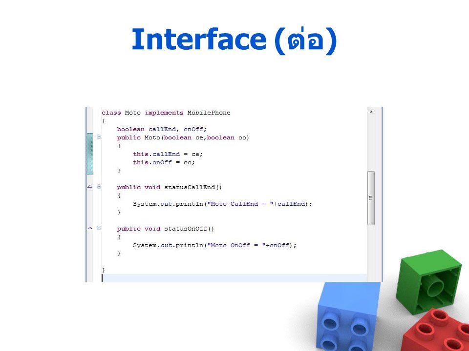 Interface ( ต่อ )