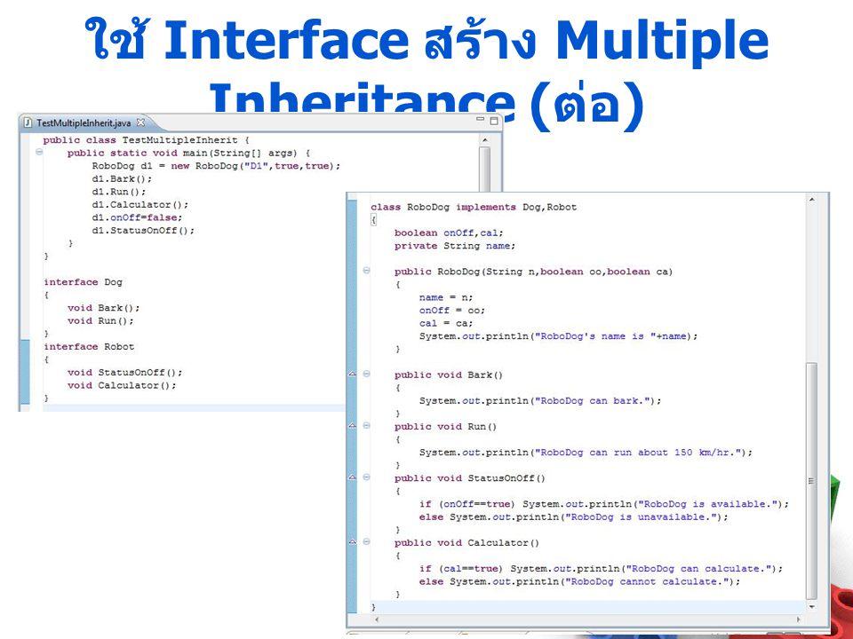 ใช้ Interface สร้าง Multiple Inheritance ( ต่อ )