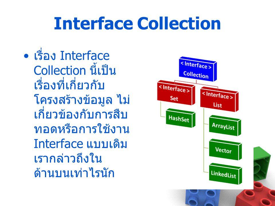 Interface Collection เรื่อง Interface Collection นี้เป็น เรื่องที่เกี่ยวกับ โครงสร้างข้อมูล ไม่ เกี่ยวข้องกับการสืบ ทอดหรือการใช้งาน Interface แบบเดิม