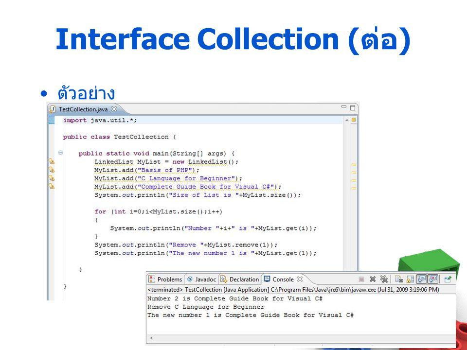 Interface Collection ( ต่อ ) ตัวอย่าง
