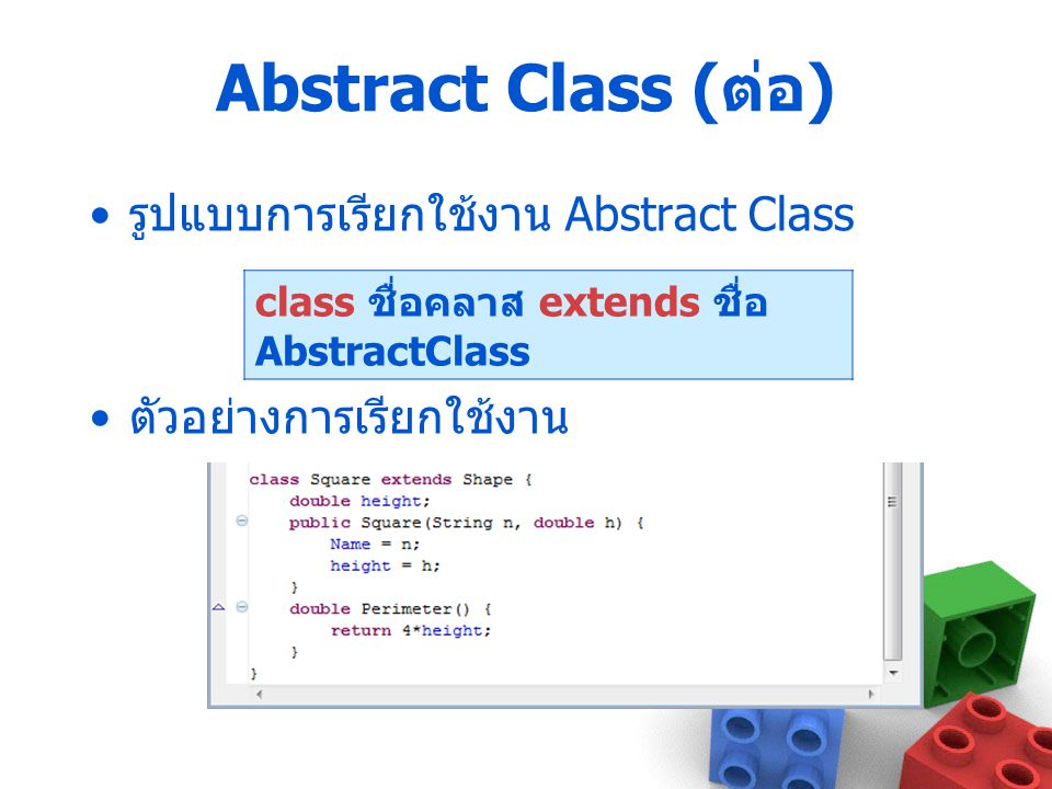 Abstract Class ( ต่อ ) รูปแบบการเรียกใช้งาน Abstract Class ตัวอย่างการเรียกใช้งาน class ชื่อคลาส extends ชื่อ AbstractClass