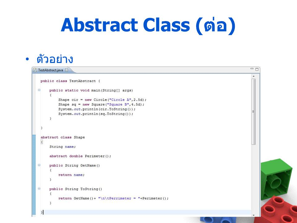 Abstract Class ( ต่อ ) ตัวอย่าง
