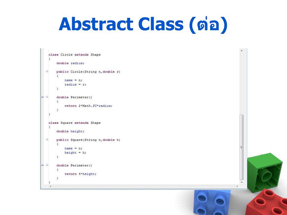 Abstract Class ( ต่อ )