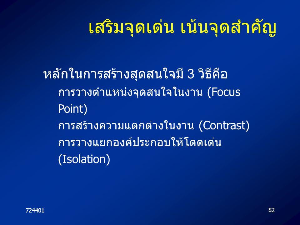 72440182 เสริมจุดเด่น เน้นจุดสำคัญ หลักในการสร้างสุดสนใจมี 3 วิธีคือ การวางตำแหน่งจุดสนใจในงาน (Focus Point) การสร้างความแตกต่างในงาน (Contrast) การวา