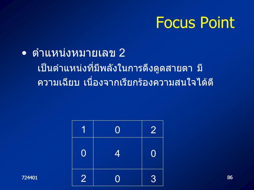 72440186 Focus Point ตำแหน่งหมายเลข 2 เป็นตำแหน่งที่มีพลังในการดึงดูดสายตา มี ความเฉียบ เนื่องจากเรียกร้องความสนใจได้ดี 4 0 0 0 1 2 0 2 3