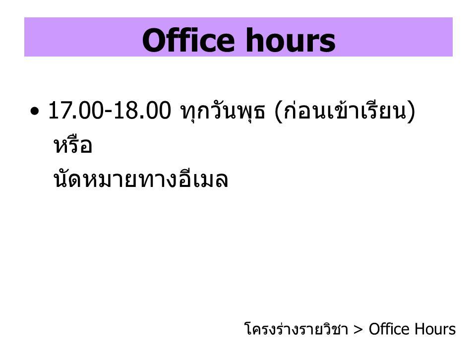 โครงร่างรายวิชา > Office Hours Office hours 17.00-18.00 ทุกวันพุธ ( ก่อนเข้าเรียน ) หรือ นัดหมายทางอีเมล