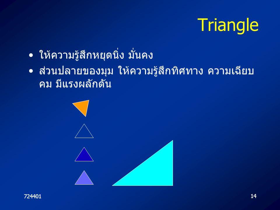 72440114 Triangle ให้ความรู้สึกหยุดนิ่ง มั่นคง ส่วนปลายของมุม ให้ความรู้สึกทิศทาง ความเฉียบ คม มีแรงผลักดัน