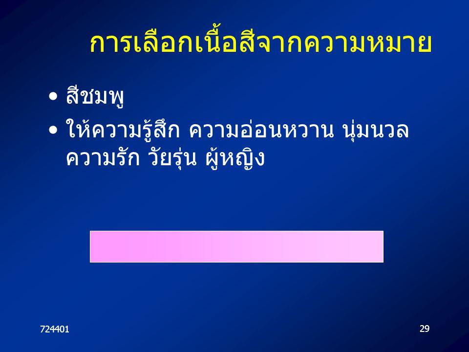 72440129 การเลือกเนื้อสีจากความหมาย สีชมพู ให้ความรู้สึก ความอ่อนหวาน นุ่มนวล ความรัก วัยรุ่น ผู้หญิง