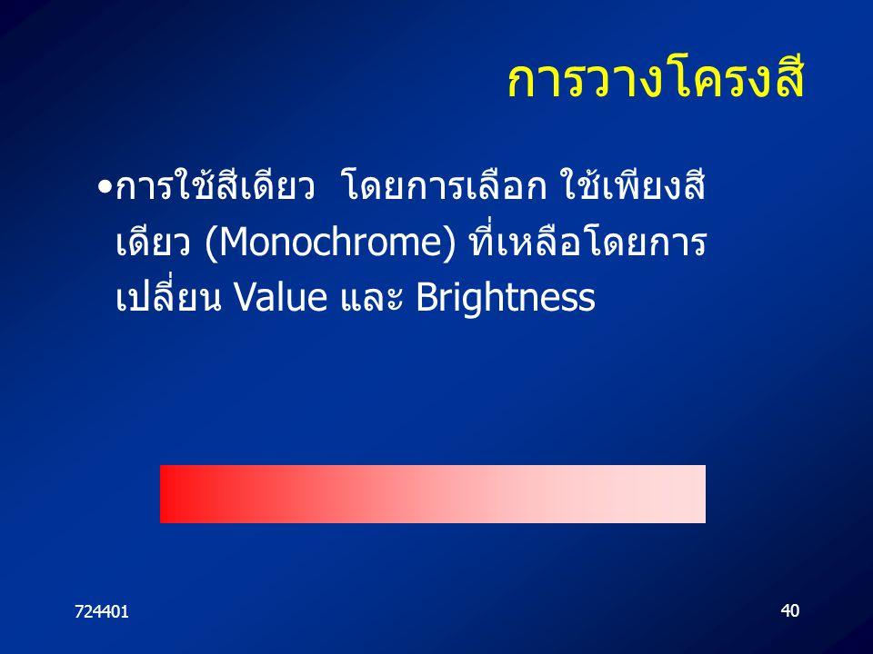 72440140 การวางโครงสี การใช้สีเดียว โดยการเลือก ใช้เพียงสี เดียว (Monochrome) ที่เหลือโดยการ เปลี่ยน Value และ Brightness