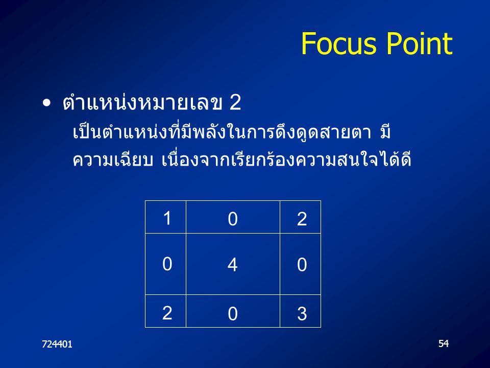 72440154 Focus Point ตำแหน่งหมายเลข 2 เป็นตำแหน่งที่มีพลังในการดึงดูดสายตา มี ความเฉียบ เนื่องจากเรียกร้องความสนใจได้ดี 4 0 0 0 1 2 0 2 3