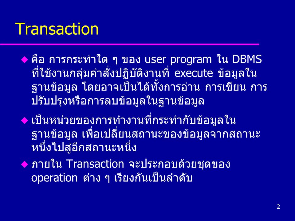 23 Inconsistent Analysis Problem u T 6 is totaling balances of account x (100฿), account y (50฿), and account z (25฿).