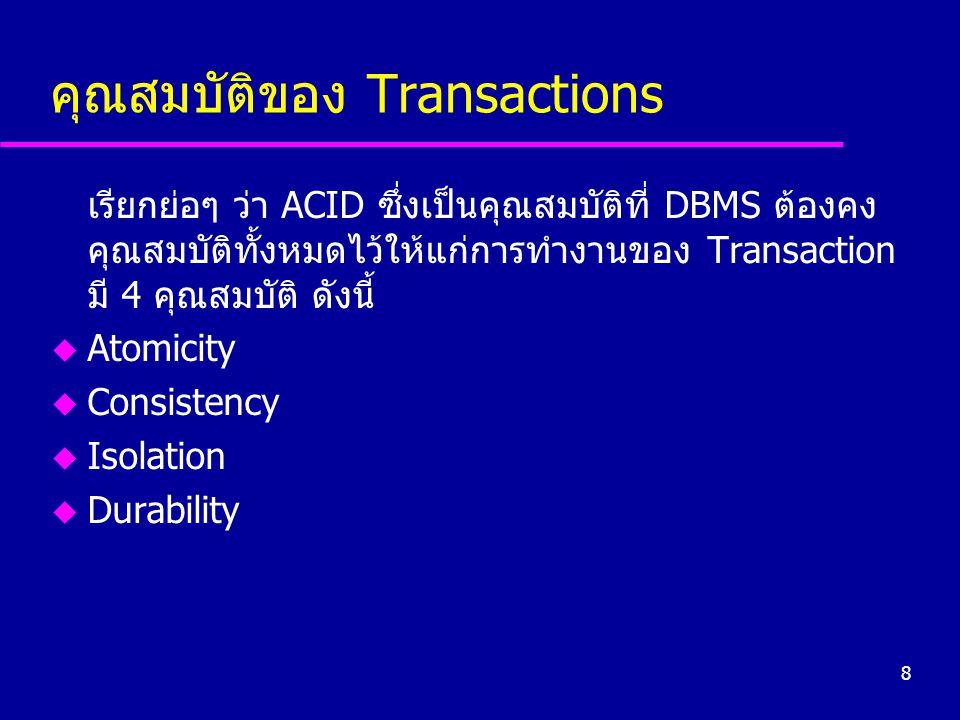 8 คุณสมบัติของ Transactions เรียกย่อๆ ว่า ACID ซึ่งเป็นคุณสมบัติที่ DBMS ต้องคง คุณสมบัติทั้งหมดไว้ให้แก่การทำงานของ Transaction มี 4 คุณสมบัติ ดังนี้