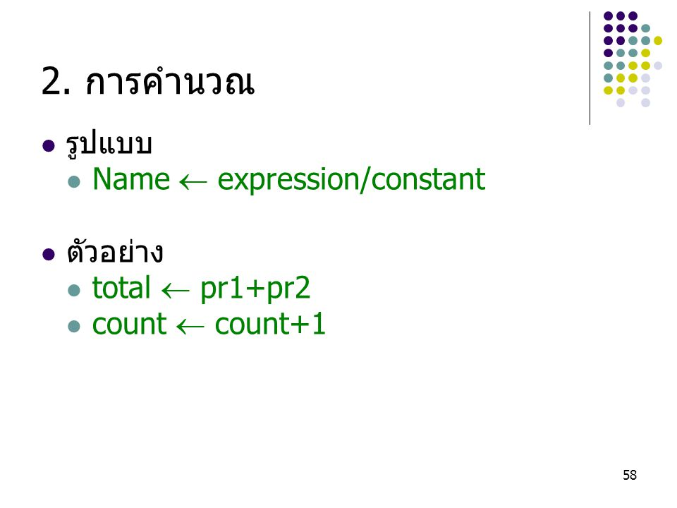 58 2. การคำนวณ รูปแบบ Name  expression/constant ตัวอย่าง total  pr1+pr2 count  count+1