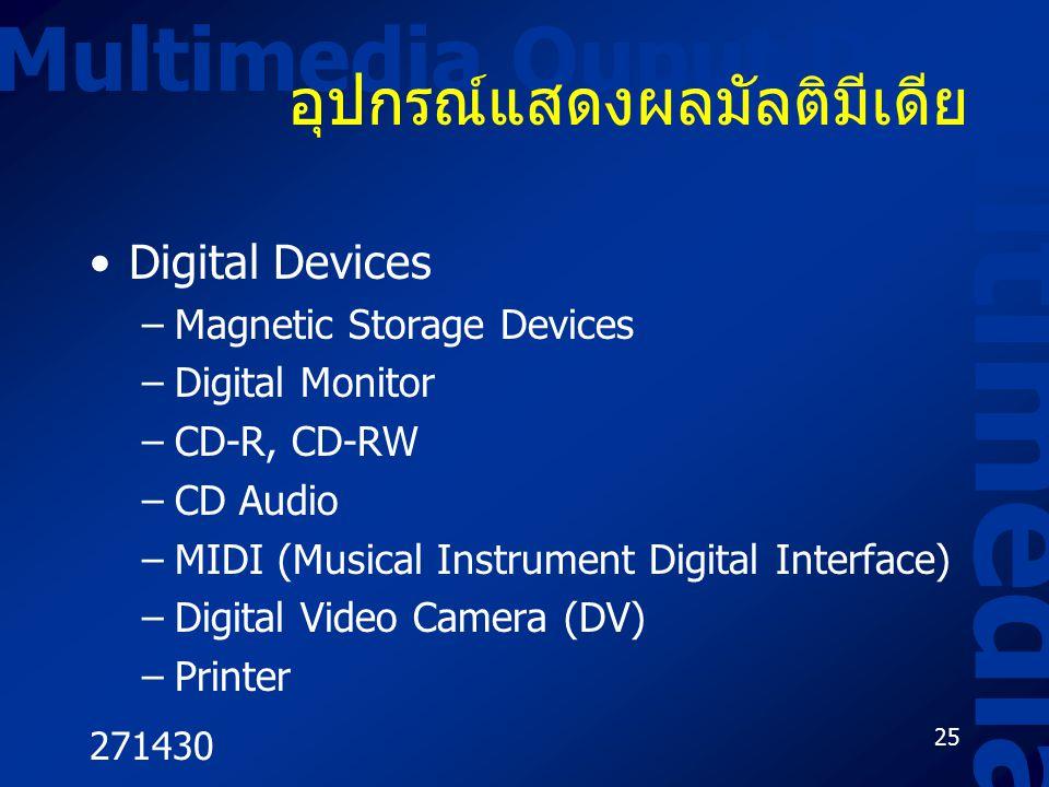 271430 25 Multimedia Ouput Device Multimedia อุปกรณ์แสดงผลมัลติมีเดีย Digital Devices –Magnetic Storage Devices –Digital Monitor –CD-R, CD-RW –CD Audi