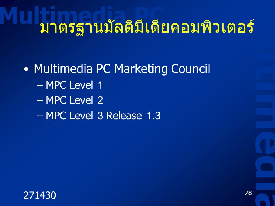 271430 28 Multimedia PC Multimedia มาตรฐานมัลติมีเดียคอมพิวเตอร์ Multimedia PC Marketing Council –MPC Level 1 –MPC Level 2 –MPC Level 3 Release 1.3