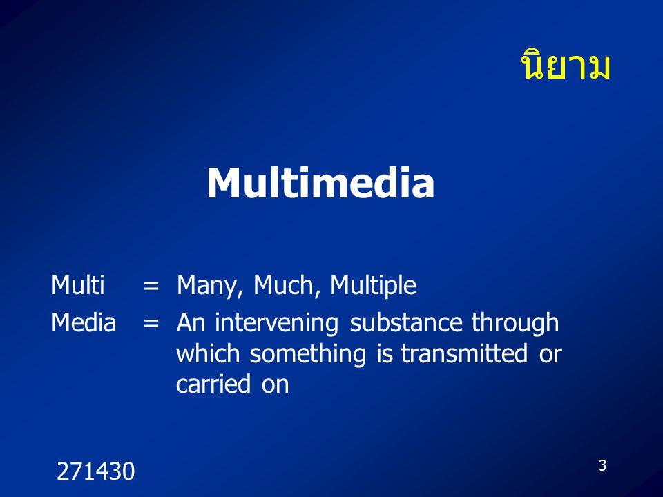 271430 3 นิยาม Multi = Many, Much, Multiple Media = An intervening substance through which something is transmitted or carried on Multimedia